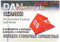 Самолетные стопорные колодки, набор №1