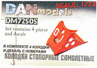 Самолетные стопорные колодки, набор №3