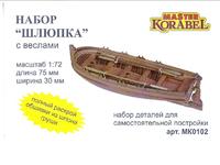 Шлюпка с веслами