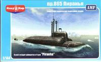 Советская сверхмалая подводная лодка пр.865 «Пиранья«.