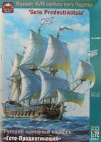 Линейный корабль Гото-Предестинация