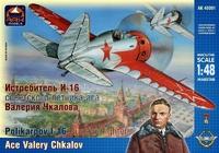 Истребитель И-16 советского летчика-аса Валерия Чкалова