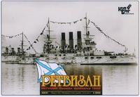 Ретвизан русский броненосец , 1902