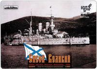 Эскадренный броненосец Сисой Великий, 1896 (Полная версия корпуса)