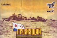Гремящий - Советский эскадренный миноносец, проект 7 (Полная версия корпуса)