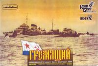 Гремящий - Советский эскадренный миноносец, проект 7 (Корпус по ватерлинию)