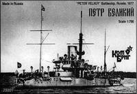 Модель эскадренного броненосца Петр Великий, 1877