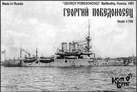Модель броненосца Георгий Победоносец