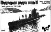 Подводная лодка типа М — Малютка. Миниатюрная модель!