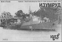 Изумруд, малый противолодочный корабль Pr.1124P Albatros (Гриша II)