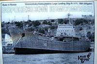 Voronezhskiy Komsomolets Large Landing Ship Pr.1171, 1964 (Alligator)