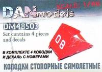 Самолетные стопорные колодки набор №1