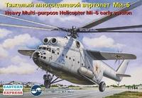 Тяжелый многоцелевой вертолет Ми-6 (ранняя версия)