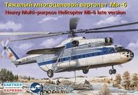 Тяжелый многоцелевой вертолет Ми-6 Аэрофлот (поздняя версия)