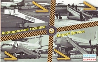 Аэродромная техника, набор 3