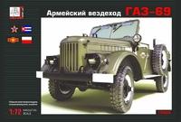 Советский вездеход ГАЗ-69