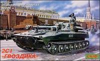 Самоходная артиллерийская установка 2С1 Гвоздика