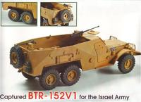 Сборная пластиковая модель БТР-152В1