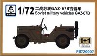 Советский военный автомобиль ГАЗ-67Б
