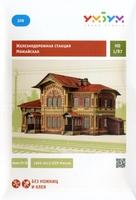 """Железнодорожная станция """"Можайская"""" Эпоха IV-VI. Сборная модель из картона"""