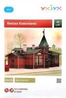 Вокзал Куженкино. Сборная модель из картона