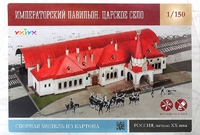 Сборная модель из картона. Императорский павильон