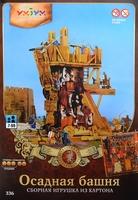 """Игровой набор из картона  """"Осадная башня"""""""
