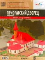Сборная модель из картона Приоратский дворец