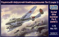 Советский пикирующий бомбардировщик Пе-2 (1 серия)
