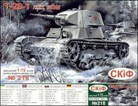 Легкий танк Т-26-1, образца 1939