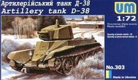 Артиллерийский танк Д-38