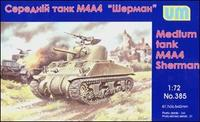 """Средний танк M4A4 """"Шерман"""""""