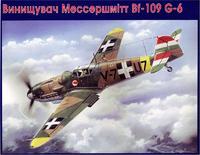 Истребитель Мессершмитт Bf-109G-6 Венгерских ВВС