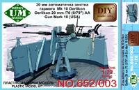 "Автоматическая пушка 20 мм / 70 (0,79"") AA mark 10 (США)"