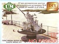 37-мм зенитная автоматическая артиллерийская пушка 70-К