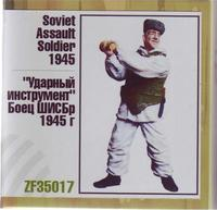 Советский штурмовой солдат