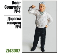 Дорогой товарищ №4 (Ельцин)