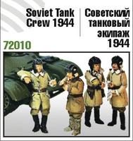 Советский экипаж танка, 1944 год