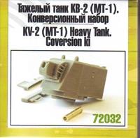 Тяжелый танк КВ-2 (МТ-1). Конверсионный набор
