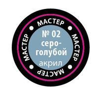 """Краска акриловая """"Мастер Акрил"""" №02 (серо-голубая)"""