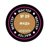 """Краска акриловая """"Мастер Акрил"""" №09 (медь)"""