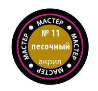 """Краска акриловая """"Мастер Акрил"""" №11 (песочная)"""