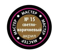 """Краска акриловая """"Мастер Акрил"""" №15 (светло-коричневая)"""
