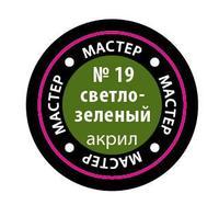 """Краска акриловая """"Мастер Акрил"""" №19 (светло-зеленая)"""