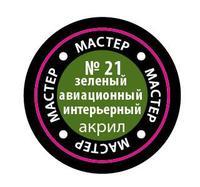 """Краска акриловая """"Мастер Акрил"""" №21 (зеленая авиа-интерьерная)"""