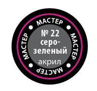 """Краска акриловая """"Мастер Акрил"""" №22 (серо-зеленая)"""
