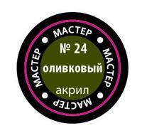 """Краска акриловая """"Мастер Акрил"""" №24 (оливковая)"""