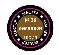 """Краска акриловая """"Мастер Акрил"""" №26 (земляная)"""