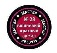 """Краска акриловая """"Мастер Акрил"""" №28 (вишневая красная)"""