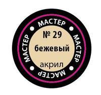 """Краска акриловая """"Мастер Акрил"""" №29 (бежевая)"""